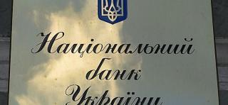 Нацбанк Украины продает