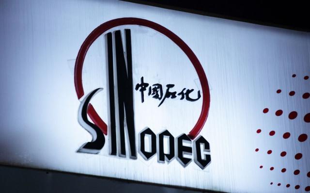 Прибыль Sinopec выросла