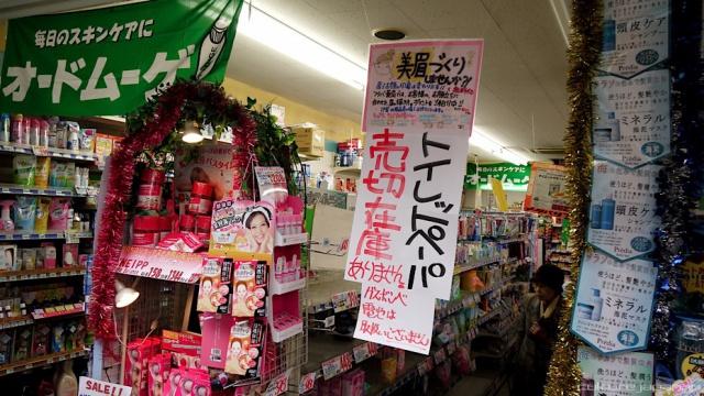Власти Японии советуют