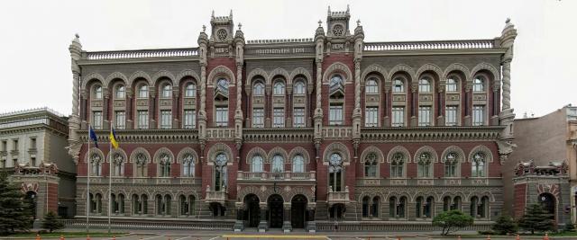 Нацбанк Украины боится