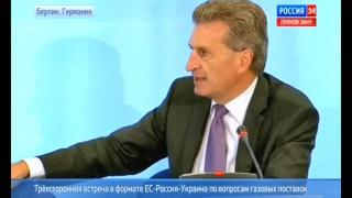 ЕК: РФ выполняет