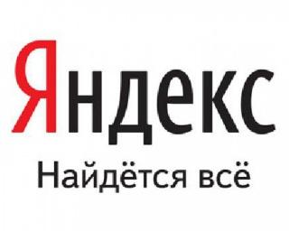 Выручка  quot;Яндекса