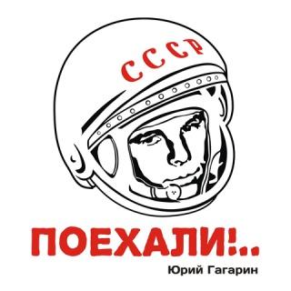 Первый космический полет