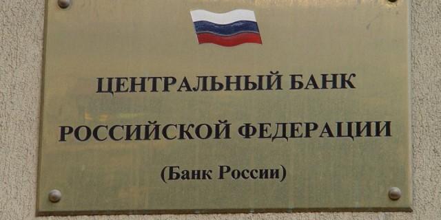 Банки РФ выбрали
