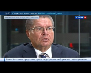Улюкаев: немецкий бизнес