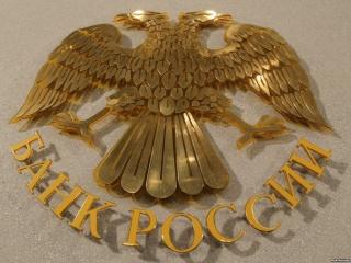 Официальный курс рубля