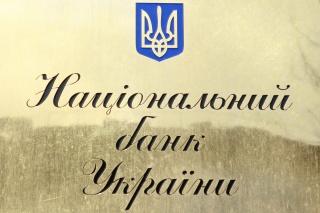 Нацбанк Украины: в
