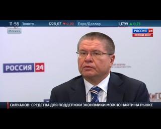 Улюкаев: у нас абсолютно