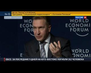 Шувалов: Россия входит в