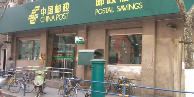 Китайский Postal Bank