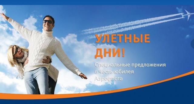 РСТ: продажи авиабилетов