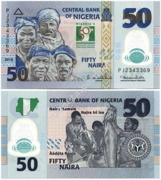 Нигерийская наира