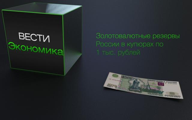 Инфографика: ЗВР России.