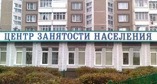 Безработица в России в