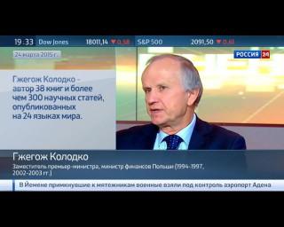 Гжегож Колодко: ЕС и