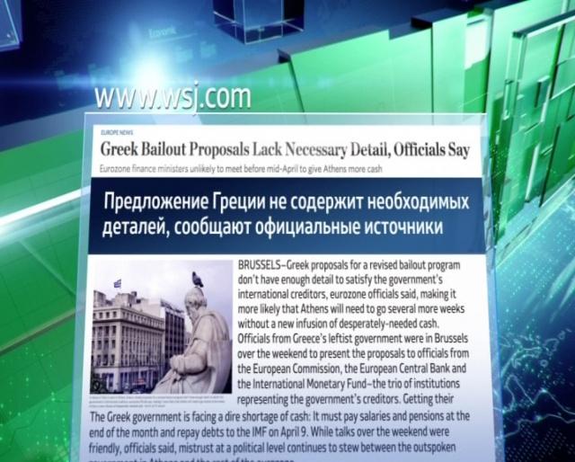 Греческая интрига
