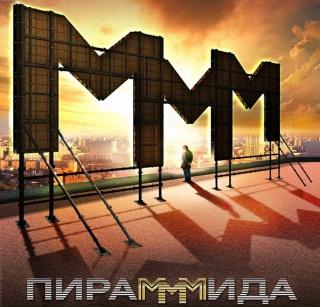 Вкладчиков МММ-2011 и