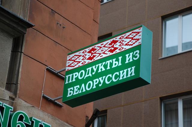 Власти Белоруссии