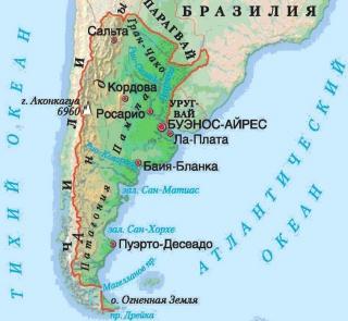 Россия и Аргентина