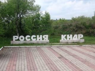 КНДР предложила РФ медь