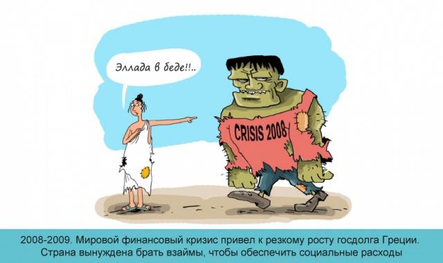 Греческий кризис в