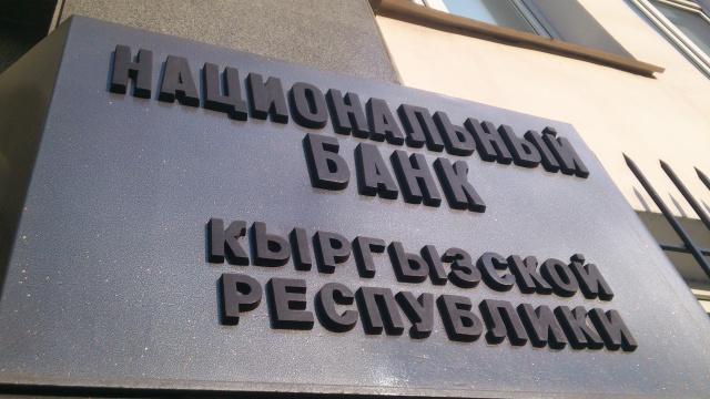 Нацбанк Киргизии снизил