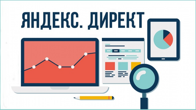 quot;Яндекс.Директ