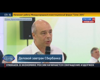 Силуанов: Россию ждут