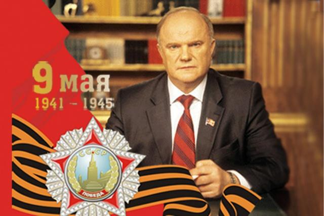 Зюганов: Улюкаев