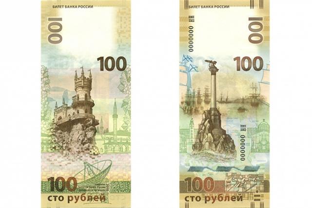 ЦБР выпустил 100 рублей