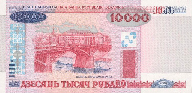 Инфляция в Белоруссии