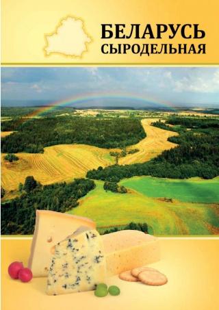 Белоруссия наводнила РФ