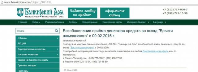 Банк  quot;Банкирский
