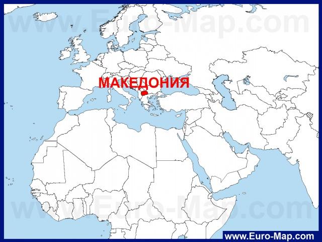 Македония заплатит за