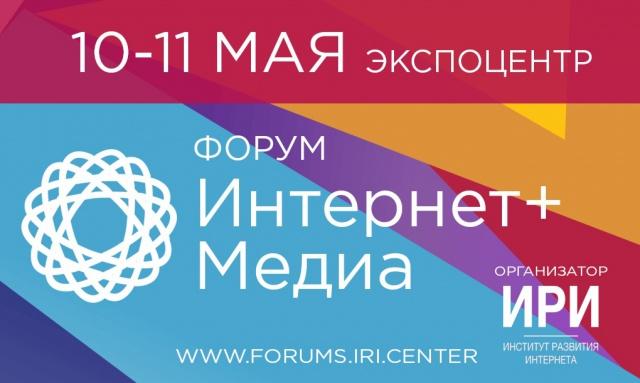 В Москве стартовал форум