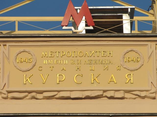 Московское метро начнет
