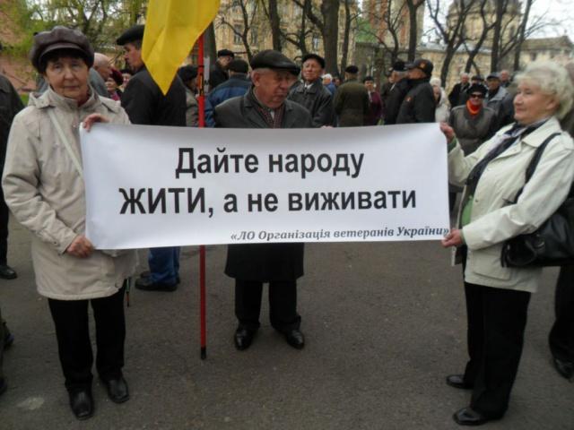 Пенсионеры Украины могут