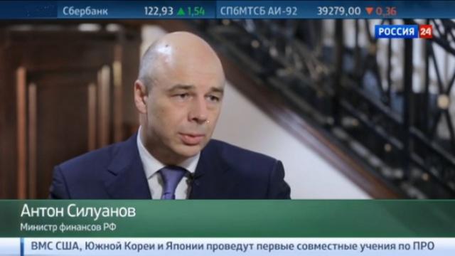 Минфин: РФ продолжит