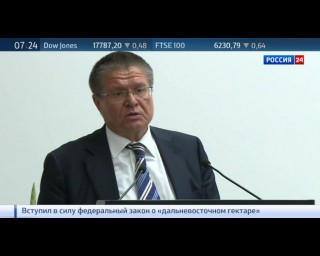 Улюкаев: динамика ВВП