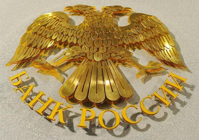 Банк России снизил