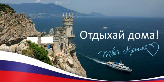 Турпоток в Крым вырастет