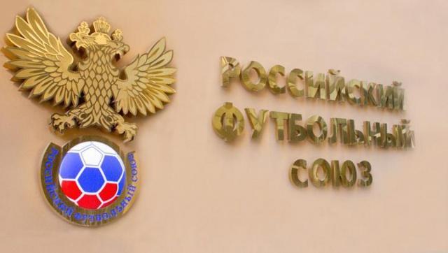 УЕФА оштрафовала РФС и