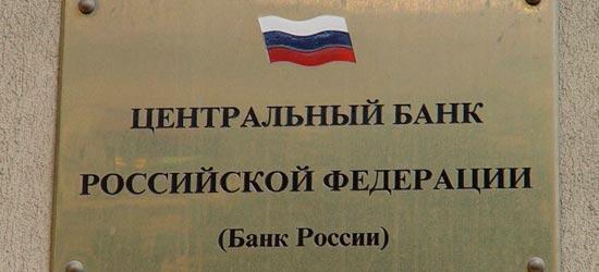 ЦБ РФ отозвал лицензию у