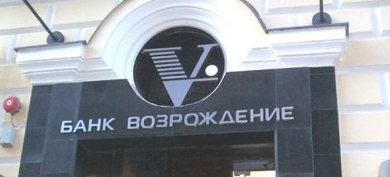 Акции банка Возрождение