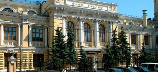ЦБ РФ отозвал лицензии
