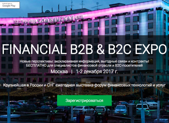 Moscow Financial Expo