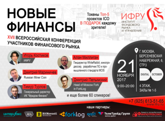 В Москве состоялась XVII