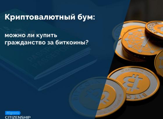 Криптовалютный бум: