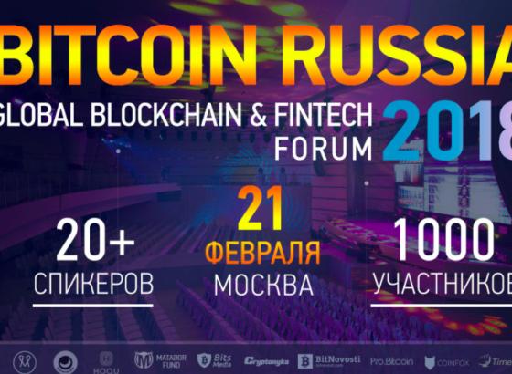 21 февраля в Москве