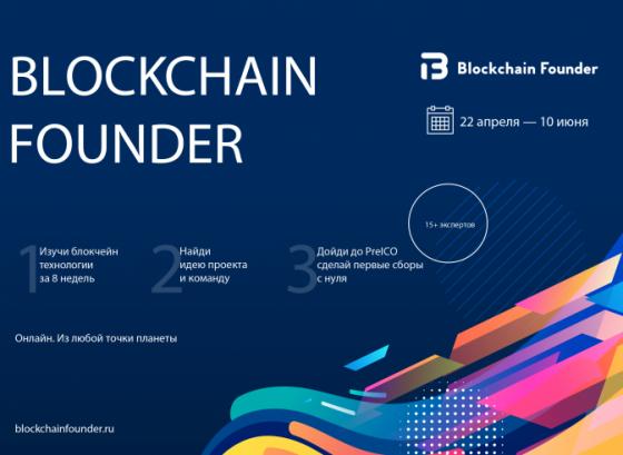 Blockchain Founder (+